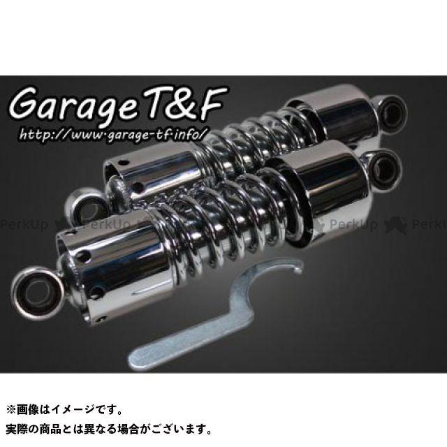 ガレージティーアンドエフ シャドウ400 リアサスペンション関連パーツ ツインサスペンション265mm カラー:メッキ ガレージT&F
