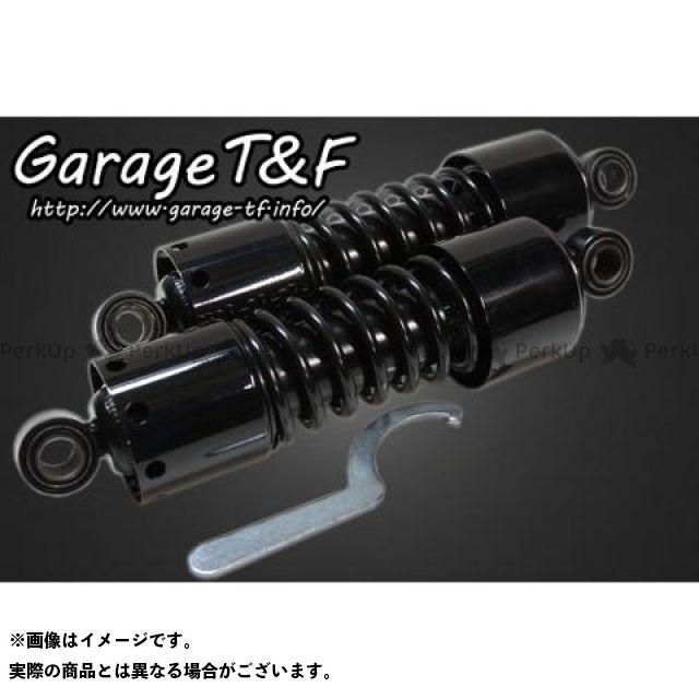 ガレージティーアンドエフ シャドウ400 リアサスペンション関連パーツ ツインサスペンション280mm カラー:ブラック ガレージT&F