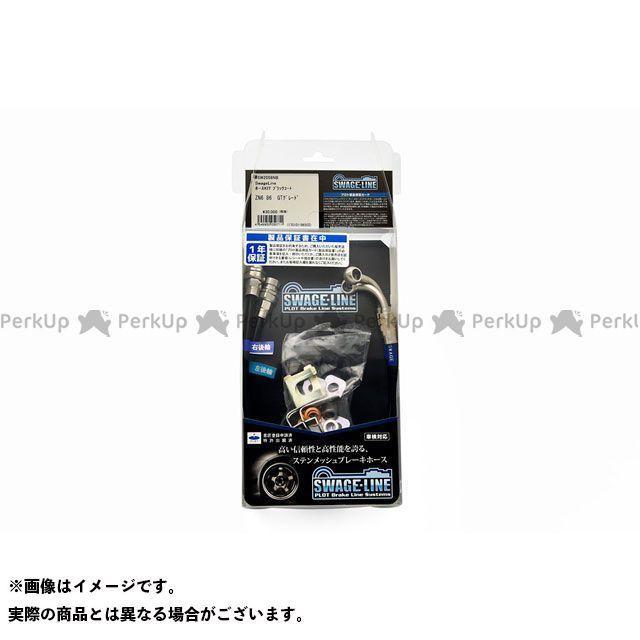 【エントリーで更にP5倍】SWAGE-LINE ブレーキ リヤホースキット レヴォーグ VM4/VMG ホースカラー:ブラック スウェッジライン