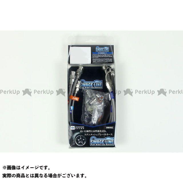 【エントリーで最大P21倍】SWAGE-LINE ブレーキ ホースキット HP11 プリメーラ 2.0 2WD ホースカラー:クリア スウェッジライン