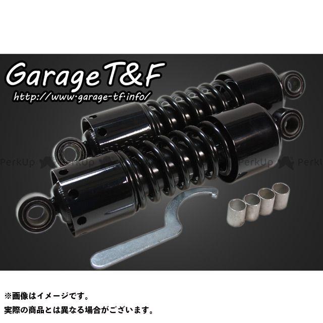 ガレージティーアンドエフ SR400 リアサスペンション関連パーツ ツインサスペンション265mm ブラック