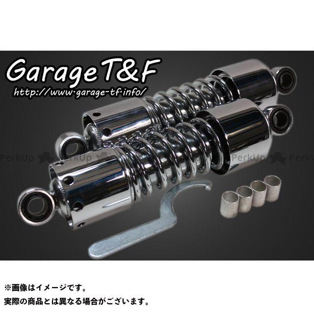 ガレージティーアンドエフ SR400 リアサスペンション関連パーツ ツインサスペンション265mm メッキ