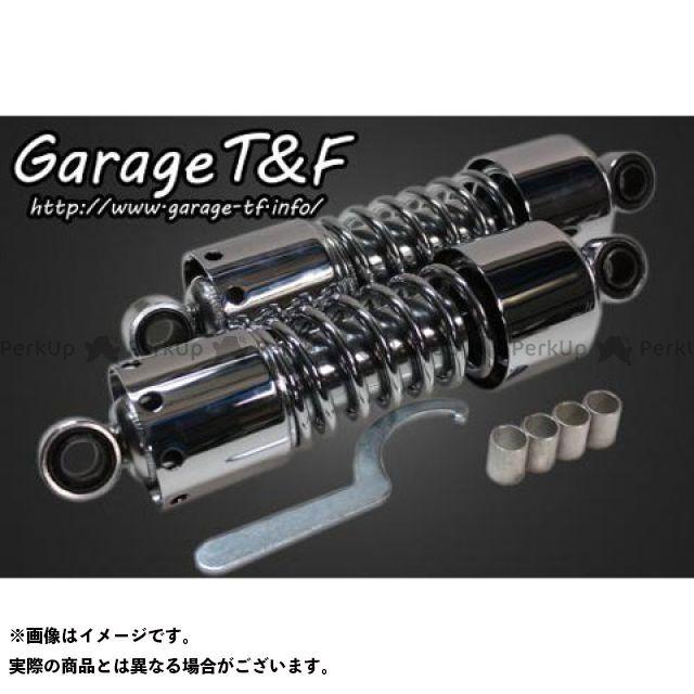 ガレージティーアンドエフ SR400 リアサスペンション関連パーツ ツインサスペンション280mm カラー:メッキ ガレージT&F