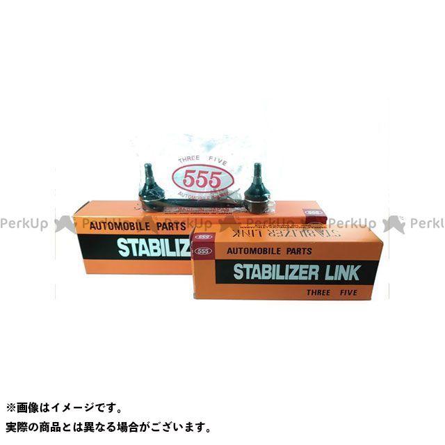 555 サスペンション スタビライザーリンク SL-6225R-M  555