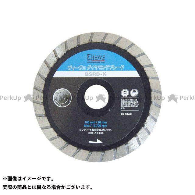 DIEWE 切削工具 ダイヤモンドカッター BSRDK-125 DIEWE