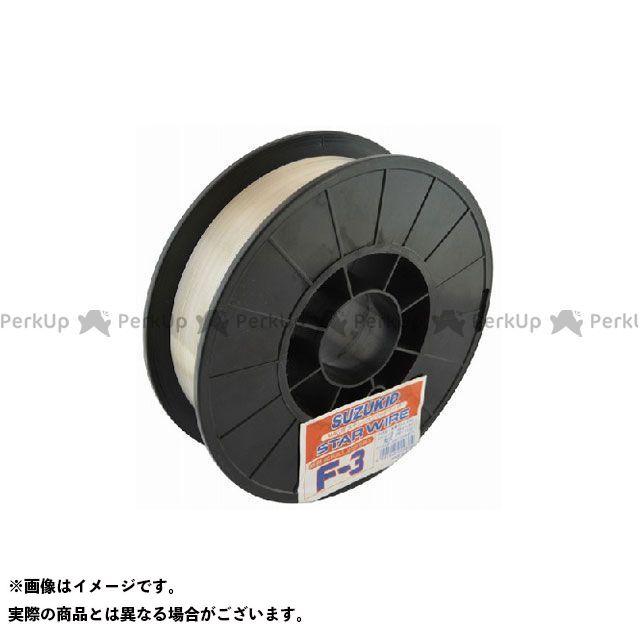 SUZUKID 電動工具 スターワイヤF-3 ソリッドワイヤステンレス用0.8φ×5Kg SUZUKID