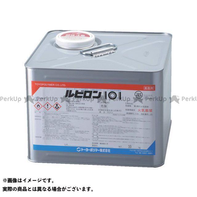 【エントリーで最大P21倍】toyopolymer D.I.Y. ルビロン101 10kg トーヨーポリマー