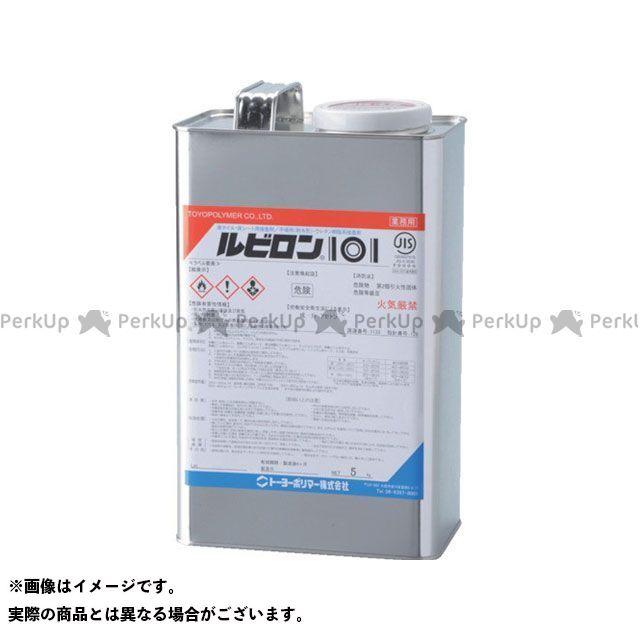 toyopolymer D.I.Y. ルビロン101 5kg トーヨーポリマー