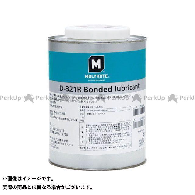 【エントリーで最大P21倍】Molykote 潤滑剤 D-321R乾性被膜潤滑剤 1L モリコート