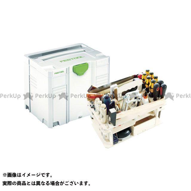 【無料雑誌付き】FESTOOL 作業場工具 シスハンドツールボックス SYS HWZ 4TL FESTOOL
