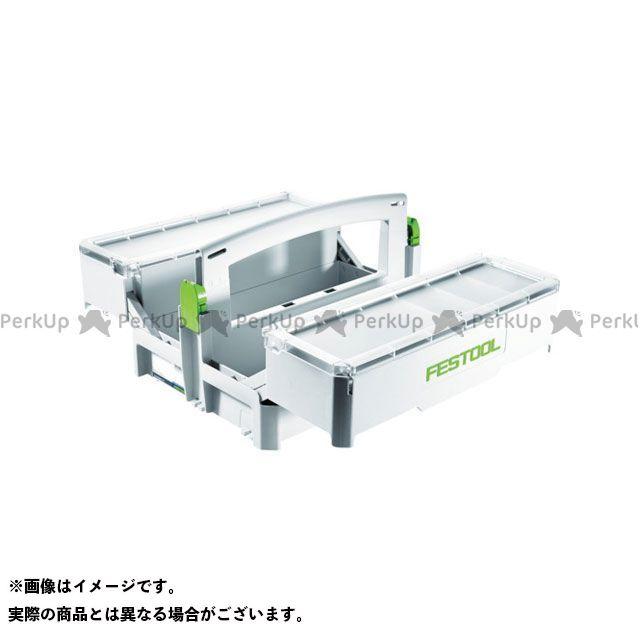 【無料雑誌付き】FESTOOL 作業場工具 システナ ツールボックス SYS-SB 396×296×167 FESTOOL