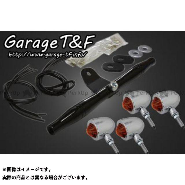 ガレージティーアンドエフ スティード400 ウインカー関連パーツ スモールブレットウィンカーキット メッキ ブラック ガレージT&F