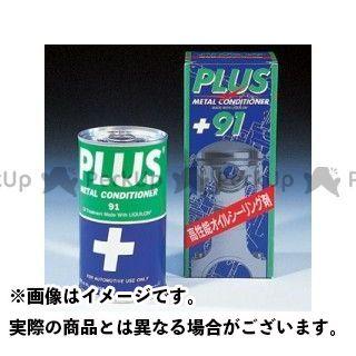 ラフアンドロード 添加剤 PLUS 91 メタルコンディショナー ラフ&ロード