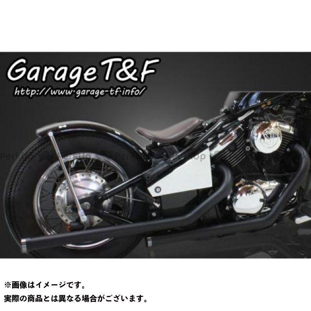 ガレージティーアンドエフ バルカン400 マフラー本体 ドラッグパイプマフラー マフラーエンド付き カラー:ブラック エンド:アルミ/コントラスト ガレージT&F