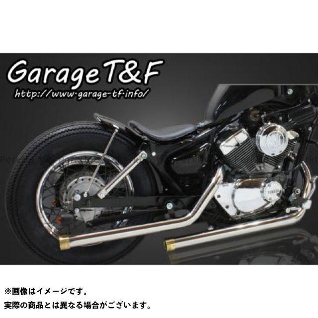 ガレージティーアンドエフ ビラーゴ250(XV250ビラーゴ) マフラー本体 ドラッグパイプマフラー マフラーエンド付き カラー:ステンレス エンド:真鍮 ガレージT&F