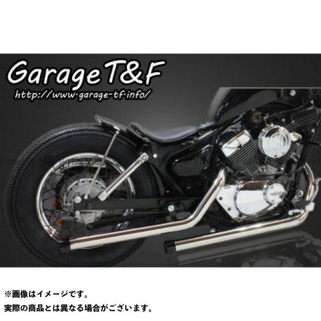ガレージティーアンドエフ ビラーゴ250(XV250ビラーゴ) マフラー本体 ドラッグパイプマフラー マフラーエンド付き カラー:ステンレス エンド:アルミ/ブラック ガレージT&F