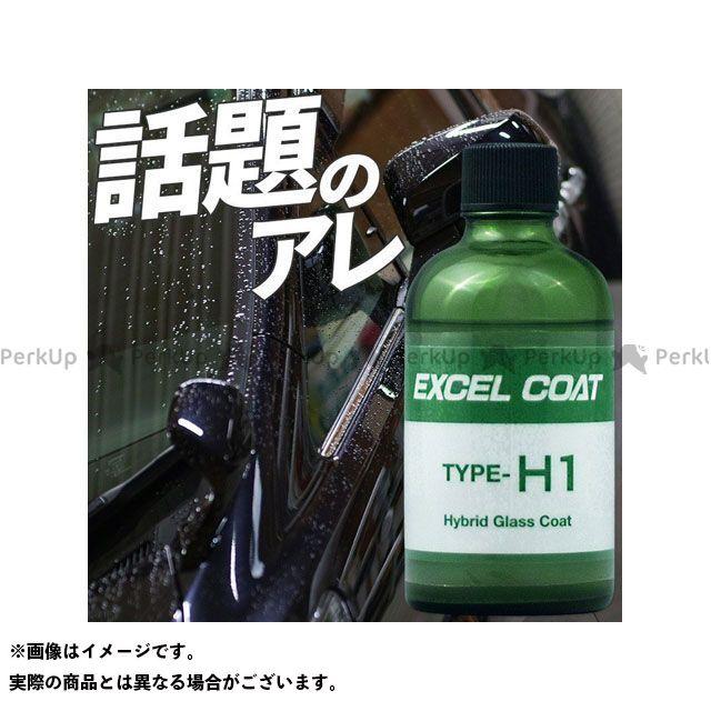 【エントリーで更にP5倍】excelcoat 洗車・メンテナンス H1 100ml エクセルコート