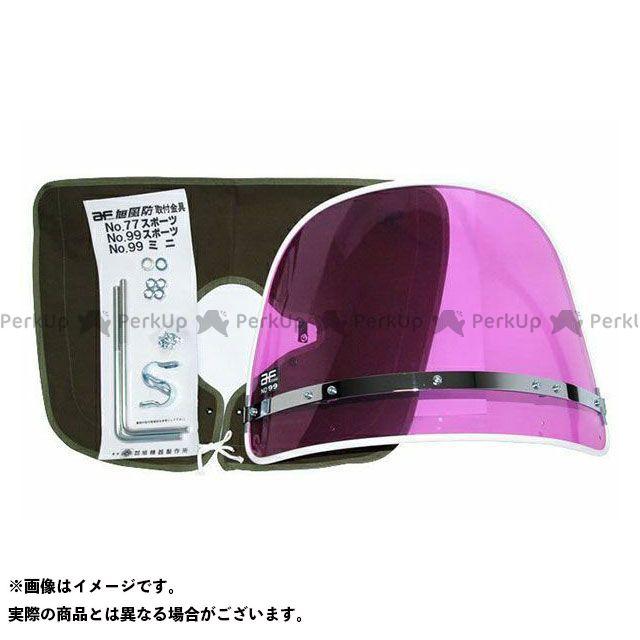 【エントリーで更にP5倍】Z-FATHER BROTHERZ スクリーン関連パーツ ピンク風防フチ白/Pink-FUBO カーキー(緑)布タレ ゼットファーザーブラザーズ