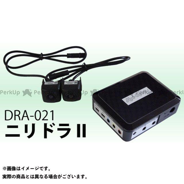 ニリドラ 電子機器類 ニリドラII DRA-021(ブラック) NIRI DORA