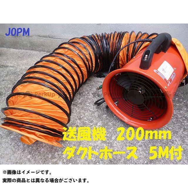 【無料雑誌付き】プロモート 電動工具 ポータブルファン 200MM (ダクト5m付) Promoto