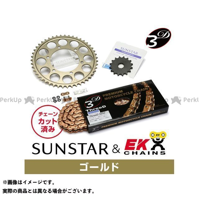 【特価品】SUNSTAR ファイアーストーム スプロケット関連パーツ KE45243 スプロケット&チェーンキット(ゴールド) サンスター