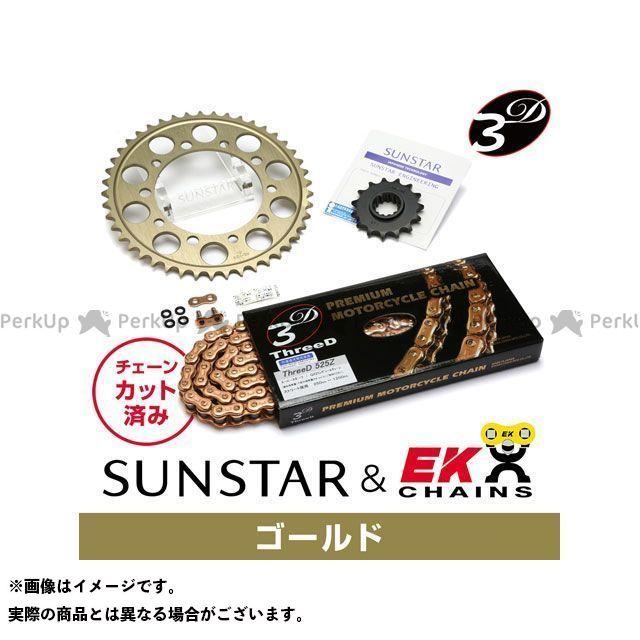 【特価品】SUNSTAR SV1000S スプロケット関連パーツ KE47743 スプロケット&チェーンキット(ゴールド) サンスター