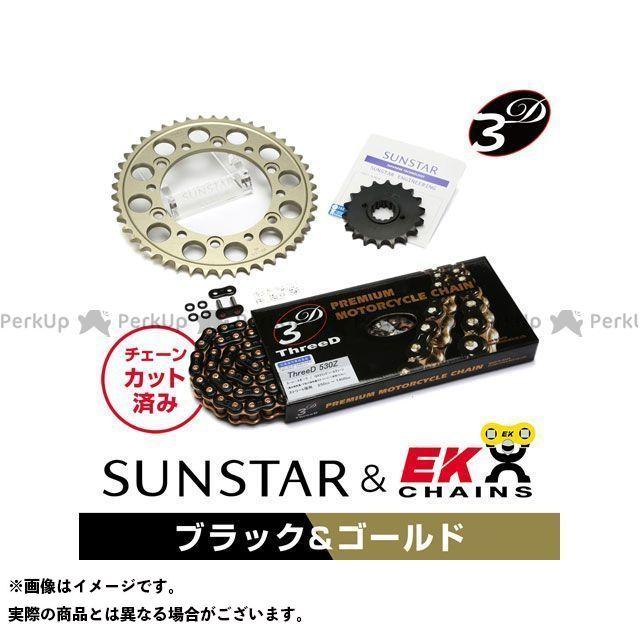 【特価品】SUNSTAR スプロケット関連パーツ KE55444 スプロケット&チェーンキット(ブラック) サンスター