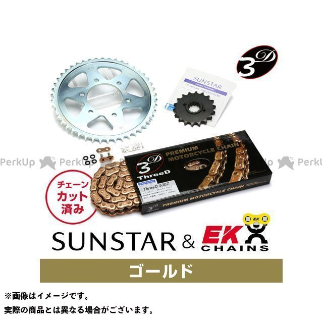 【特価品】SUNSTAR エックスフォー スプロケット関連パーツ KE55647 スプロケット&チェーンキット(ゴールド) サンスター