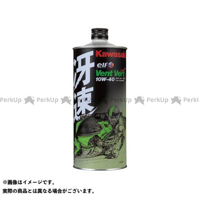 KAWASAKI エンジンオイル カワサキエルフ Vent Vert(ヴァン・ヴェール)冴速 SL10W-40 容量:20リットル缶 カワサキ