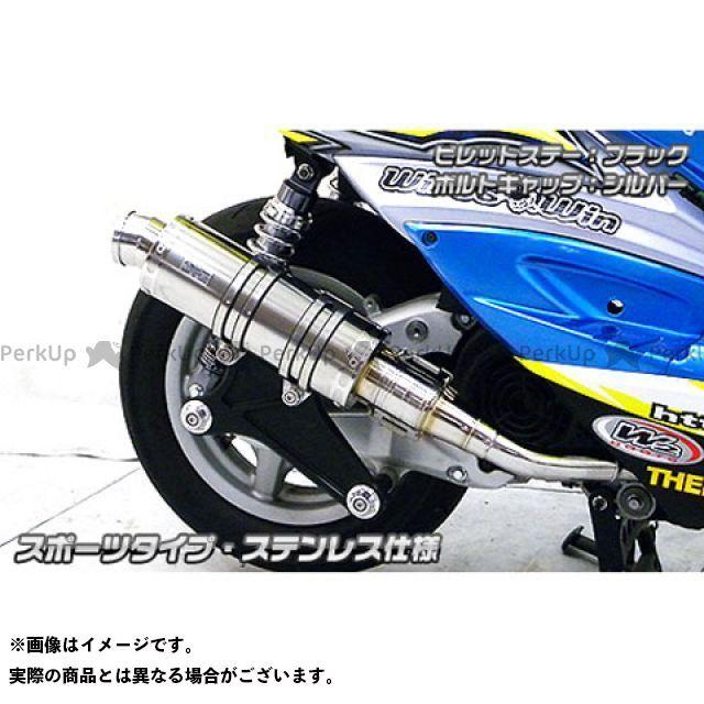 WirusWin シグナスX マフラー本体 シグナスX(3型/SE465-1MS)用 アニバーサリーマフラー スポーツタイプ ステンレス仕様 ビレットステー:ブラック ボルトキャップ:ブルー オプション:オプションB ウイルズウィン