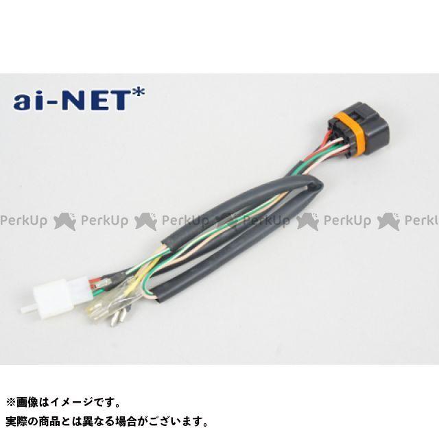 アイネット ai-net 電装スイッチ・ケーブル 電装品 ai-net 汎用 電装スイッチ・ケーブル LIFAN150cc エンジン用 ハーネス モンキー ゴリラ