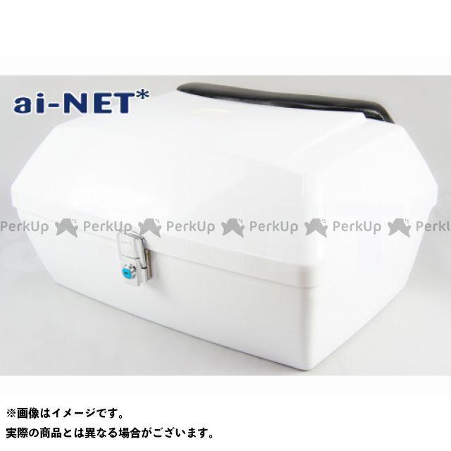 ai-net ツーリング用ボックス 大型リアボックス 50L カラー:パールホワイト アイネット