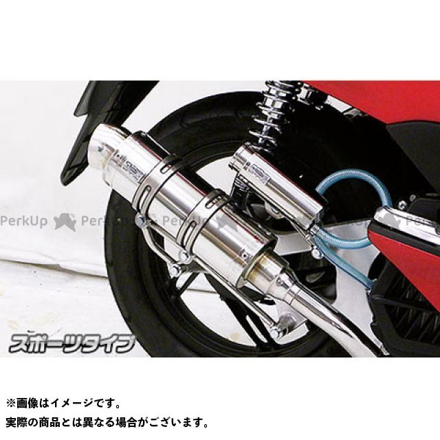 WirusWin PCX150 マフラー本体 PCX150(KF18)用 ロイヤルマフラー スポーツタイプ オプション:オプションE(シルバー) ウイルズウィン