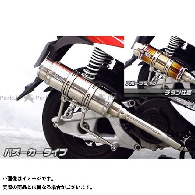 【エントリーでポイント10倍】 ウイルズウィン Z1 125 マフラー本体 Z1 125用 ロイヤルマフラー バズーカータイプ O2センサー取付口装備 オプションB+D