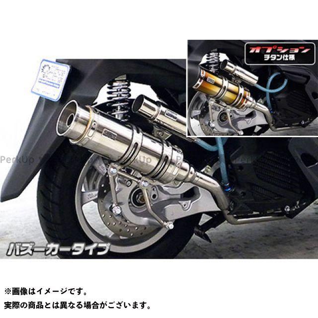 WirusWin トリシティ125 マフラー本体 トリシティ125用 ロイヤルマフラー バズーカータイプ オプション:オプションB+D ウイルズウィン