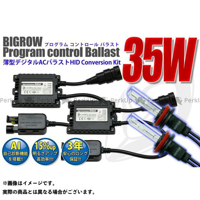 BIGROW 汎用 ヘッドライト・バルブ HID Xenon 交換キット 35W H11L(55mm) 8000K