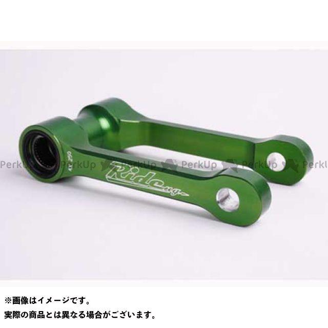 Ride Engineering KX450F 車高調整キット RIDE のサスペンションローダウンリンケージシステム(5-10mm) KX250F(09-14) グリーン ライドエンジニアリング