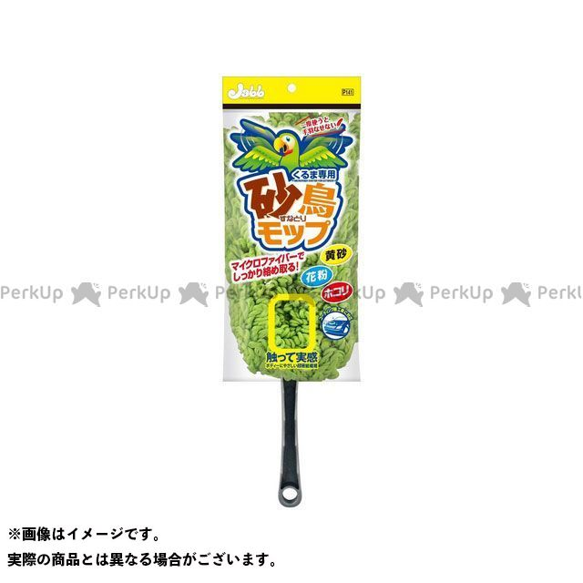 初回限定 プロスタッフ PROSTAFF 洗車 メンテナンス 贈り物 カー用品 くるま専用 砂鳥モップ