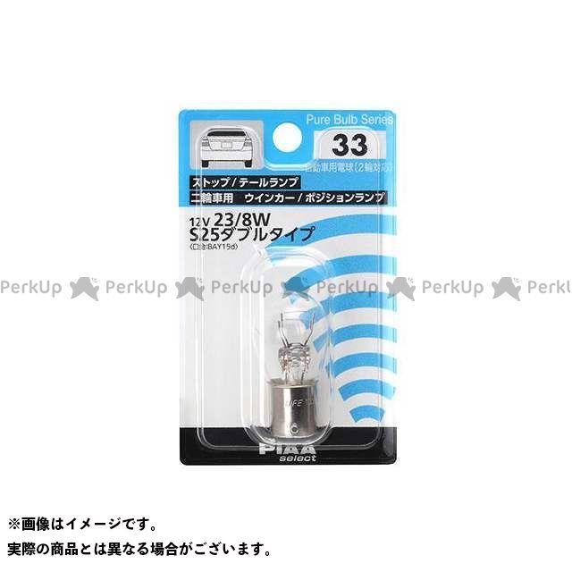 ピア PIAA ライト 買い取り ランプ カー用品 日本正規代理店品 HR33 リペアバルブ 無料雑誌付き S25W 3200