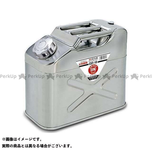 希少 矢澤産業 yazawasangyou 緊急 応急用品 縦型ステンレス缶10L 豪華な カー用品 CST10