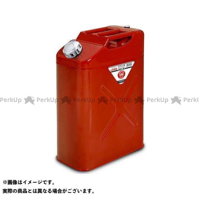 矢澤産業 10%OFF yazawasangyou 緊急 応急用品 カー用品 お気にいる 縦型ガソリン携帯缶20L CRT20