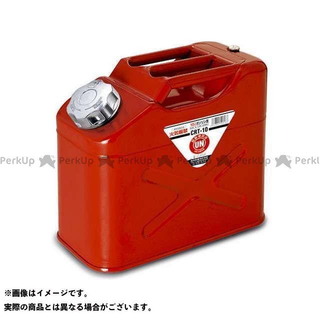 一部予約 矢澤産業 yazawasangyou 緊急 応急用品 引出物 縦型ガソリン携帯缶10L カー用品 CRT10