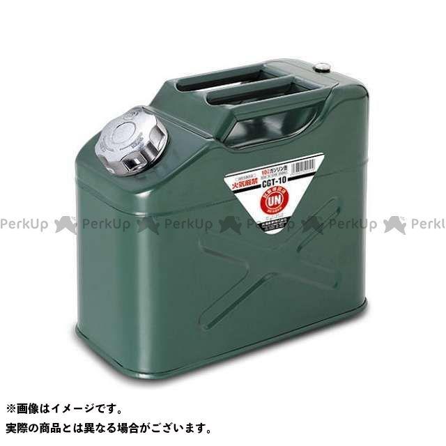 矢澤産業 yazawasangyou 緊急 応急用品 ブランド品 毎日続々入荷 カー用品 CGT10 縦型ガソリン携帯缶10L