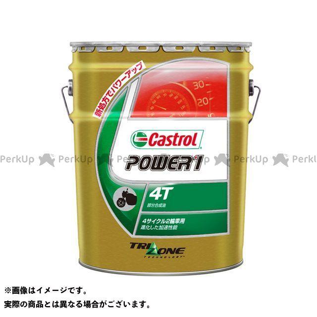 カストロール エンジンオイル POWER1 4T 粘度:10W-40 内容量:20L Castrol