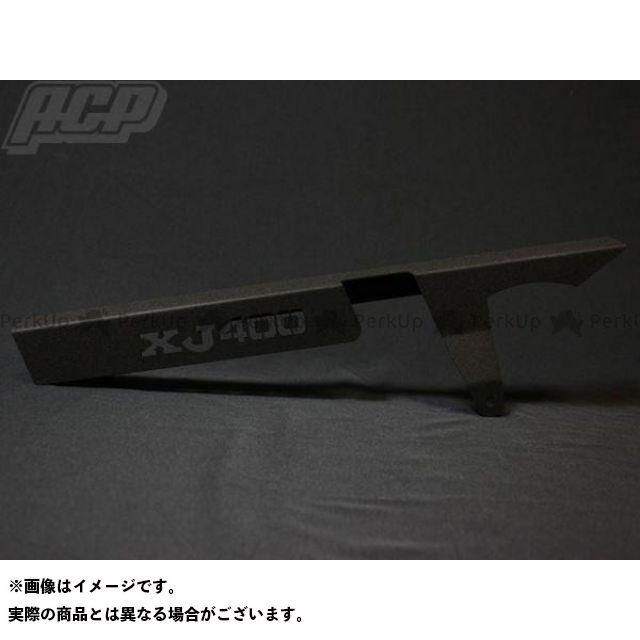 エーシーピー XJ400 XJ400D XJ400E チェーン関連パーツ XJ400 ロゴ入り チヂミ塗装 チェーンケース カラー:黒 ACP