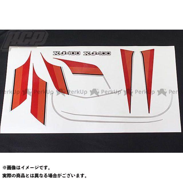 エーシーピー ステッカー XJ400 純正タイプ ラインステッカーセット ACP