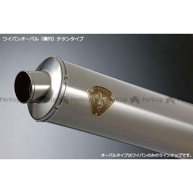R's GEAR CB1300スーパーフォア(CB1300SF) マフラー本体 ツイン ワイバン チタンオーバル アールズギア