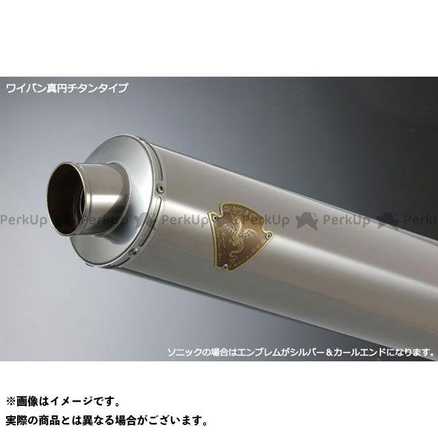 【エントリーで更にP5倍】R's GEAR 隼 ハヤブサ マフラー本体 ワイバン シングルタイプ サイレンサー:チタン アールズギア