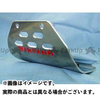 リキゾー TXランドネ125 カウル・エアロ RIKIZOH SKIDPLATE-S(GASGAS ランドネ用) カラー:ナチュラルシルバー 力造