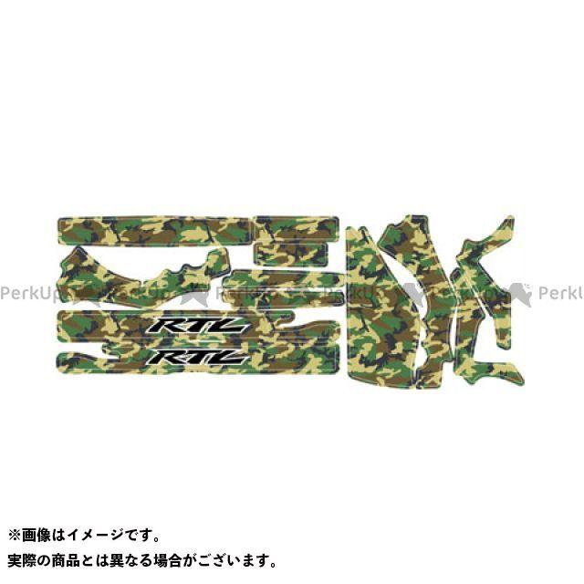 【エントリーで更にP5倍】リキゾー RTL250F RTL260F ドレスアップ・カバー フレームデカールKIT/プロテクションシール付 カラー:グリーンモザイク 力造